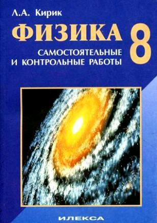 Физика 8 кл Самост. и контр. работы