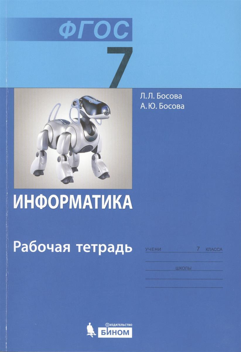Информатика. 7 класс. Рабочая тетрадь