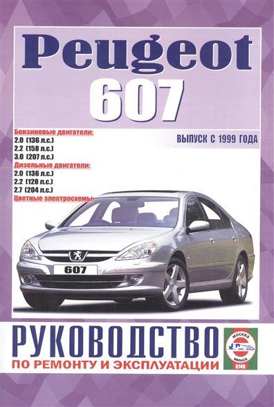 Гусь С. (сост.) Peugeot 607. Руководство по ремонту и эксплуатации. Бензиновые двигатели. Дизельные двигатели. Выпуск с 1999 года гусь с сост skoda superb руководство по ремонту и эксплуатации бензиновые двигатели дизельные двигатели 2001 2008 гг выпуска