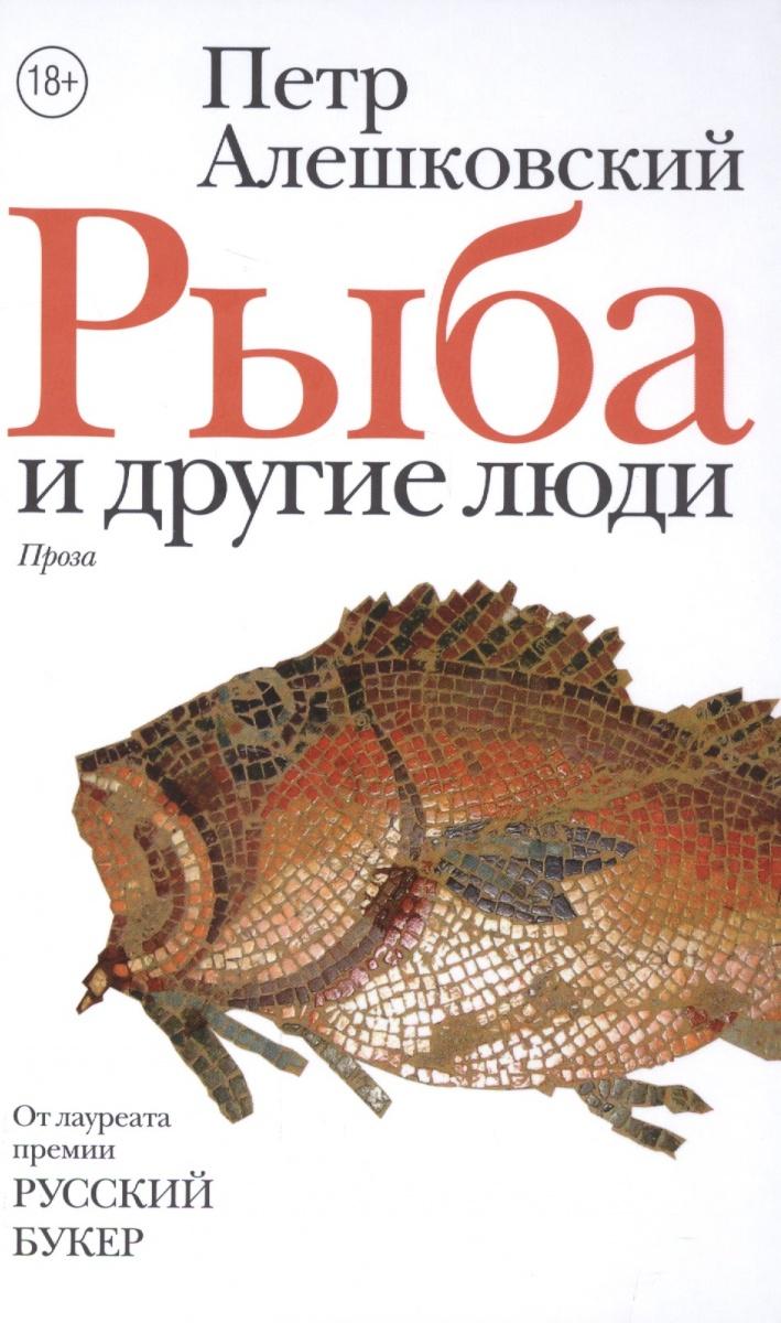 Алешковский П. Рыба и другие люди. Проза нож перочинный victorinox rangergrip 61 0 9553 mc