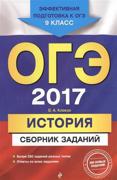 ОГЭ 2017. История. Сборник заданий. 9 класс