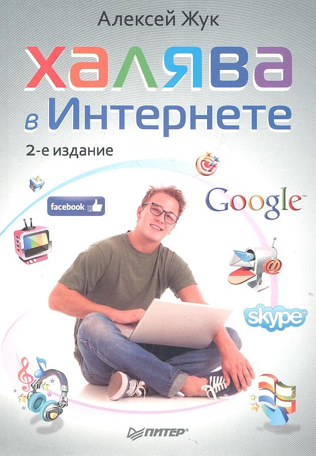 Жук А. Халява в Интернете. 2-е издание ISBN: 9785459016239 алексей гладкий халява в интернете