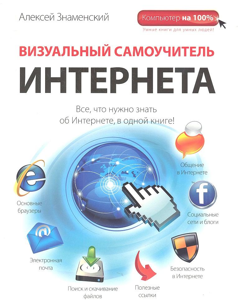 Знаменский А. Визуальный самоучитель Интернета