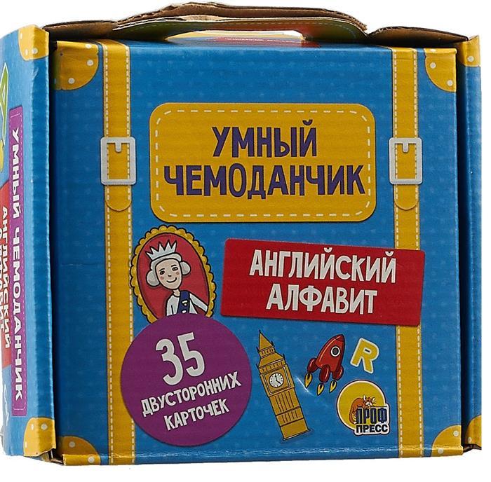 Грищенко В. (ред.) Умный чемоданчик. Английский алфавит апплика пазл для малышей английский алфавит цвет основы желтый