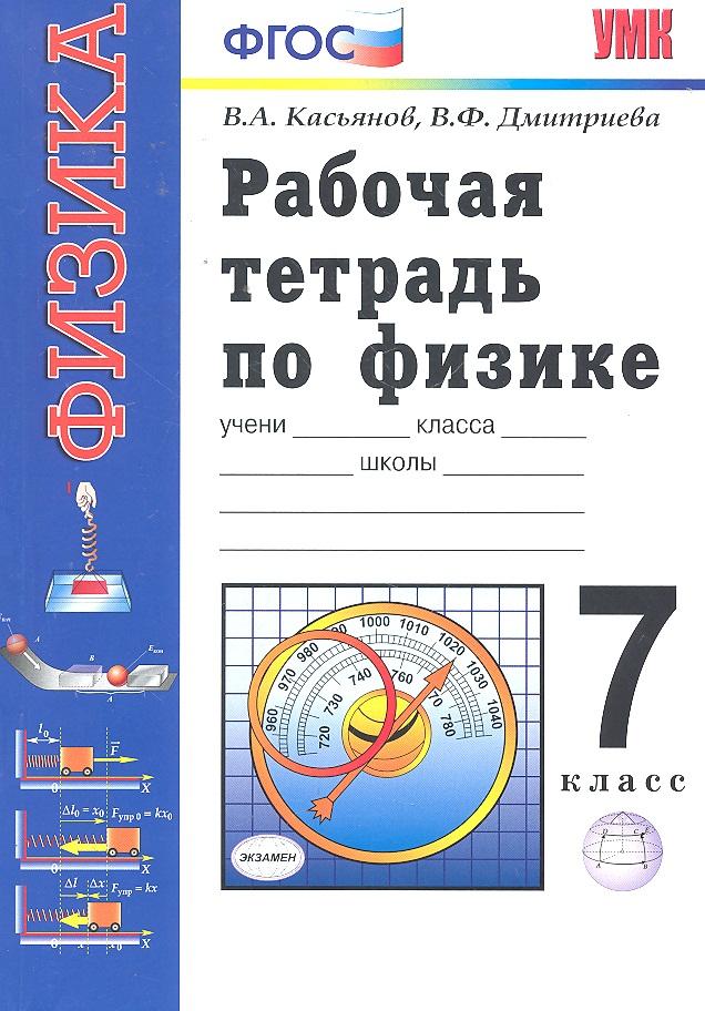 Рабочая тетрадь по физике 7 кл