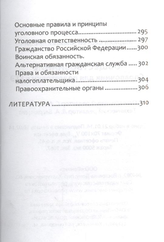 маркин обществознание справочник скачать