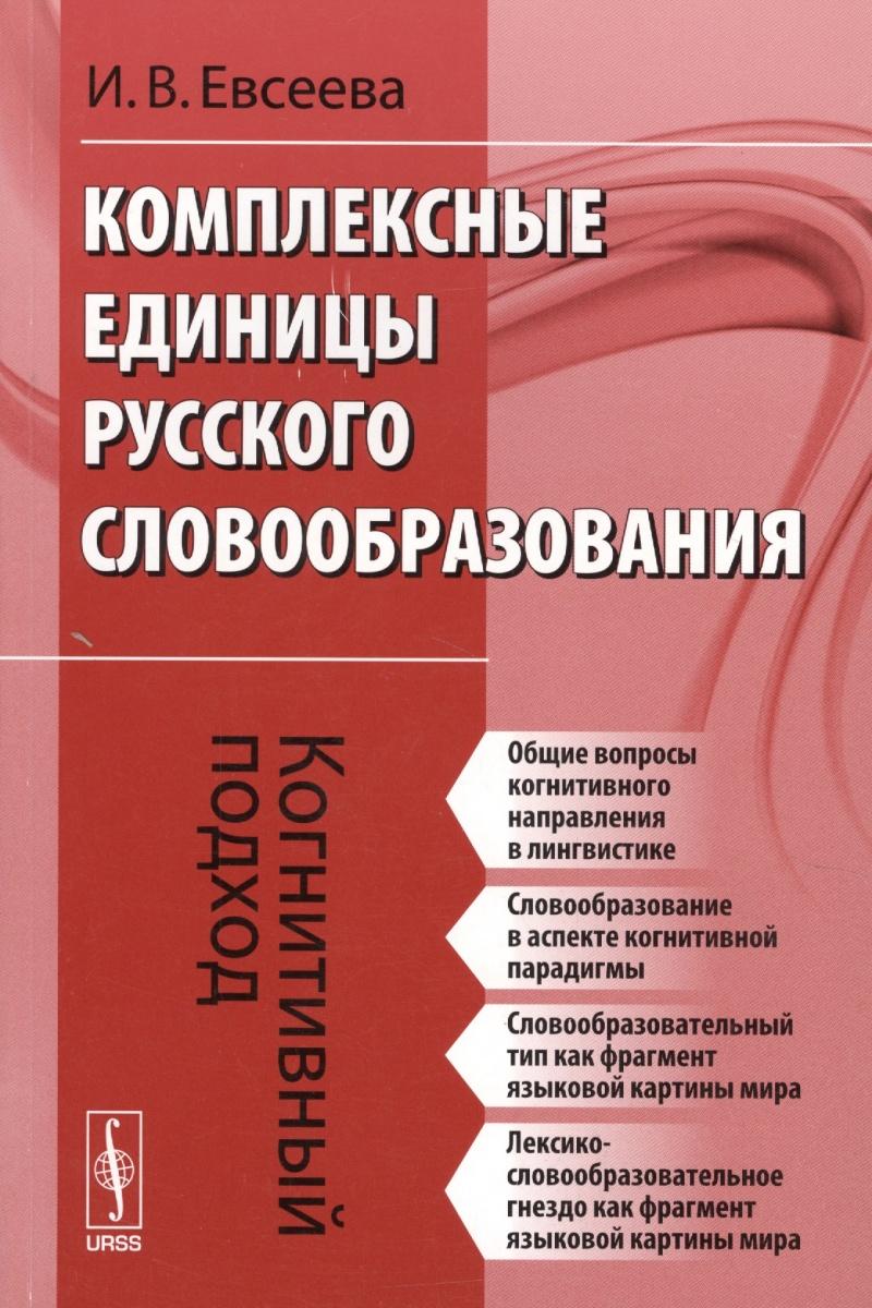 Евсеева И.: Комплексные единицы русского словообразования. Когнитивный подход