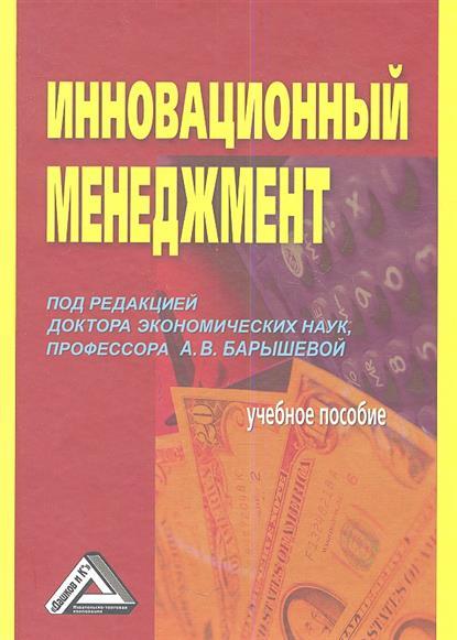 Барышева А.: Инновационный менеджмент: Учебное пособие. 3-е издание