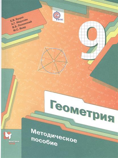 Геометрия. 9 класс. Методическое пособие