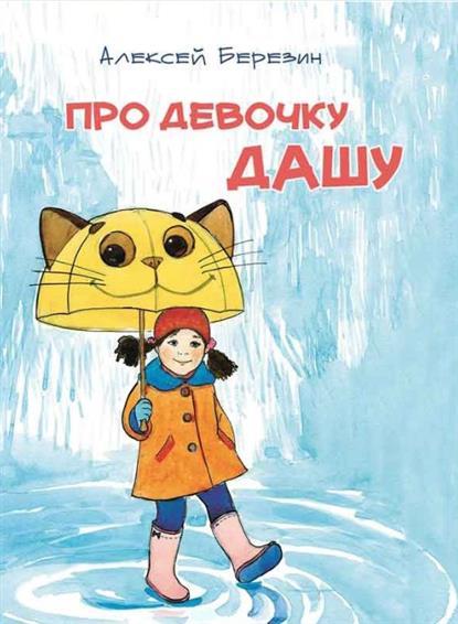 Березин А. Про девочку Дашу про девочку маринку