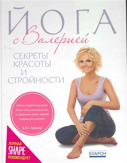 Йога с Валерией Секреты красоты и стройности