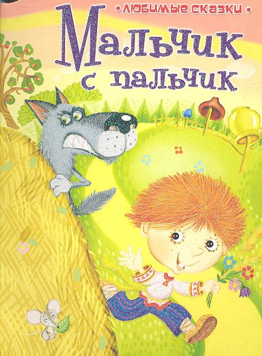 Филиппова В. (худ.) Мальчик с пальчик