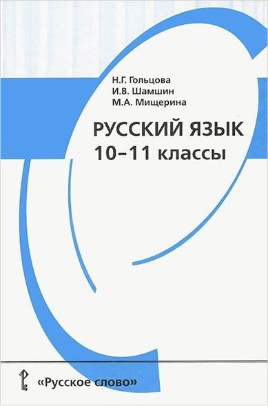 Русский язык 10-11 кл Учебник