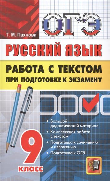 ОГЭ. Высший балл. Русский язык. Работа с текстом при подготовке к экзамену. 9 класс