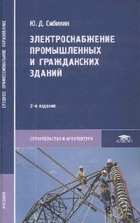 Сибикин Ю. Электроснабжение промышленных и гражд. зданий связь на промышленных предприятиях