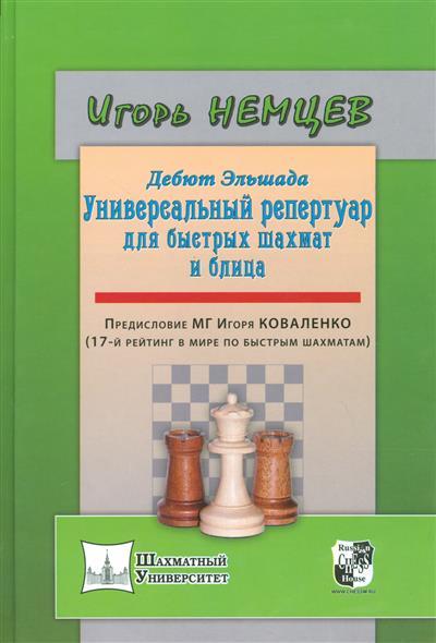 Дебют Эльшада. Универсальный репертуар для быстрых шахмат и блица