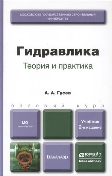 Гидравлика: Теория и практика. Учебник для вузов