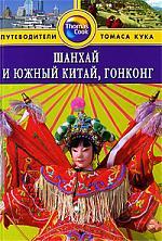 Макдоналд Д. Шанхай и Южный Китай Гонконг Путеводитель ISBN: 9785818315515