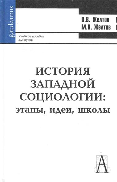 История западной социологии
