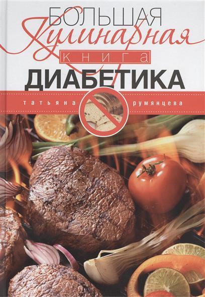 Румянцева Т. Большая кулинарная книга диабетика. Доработанное издание отсутствует большая кулинарная книга