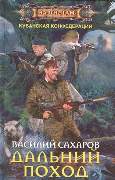 Сахаров В. Дальний поход. Роман сахаров василий иванович дальний поход