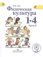 Физическая культура. 1-4 классы. В 2-х частях. Часть 2. Учебник