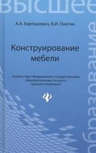 Логика диссертации е издание переработанное и дополненное  Конструирование мебели Учебное пособие