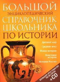 Большой энц. справочник школьника по истории
