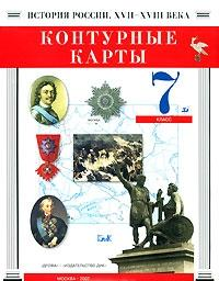 Контурные карты 7 кл История России 17-18 века
