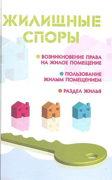 Жилищные споры. Возникновение права на жилое помещение. Пользование жилым помещением. Раздел жилья
