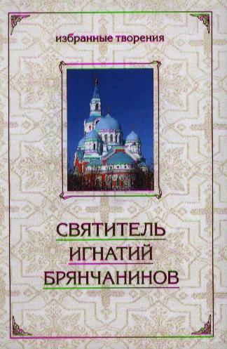 Святитель Игнатий Брянчанинов Аскетические опыты. Том 1 (комплект из 2 книг)