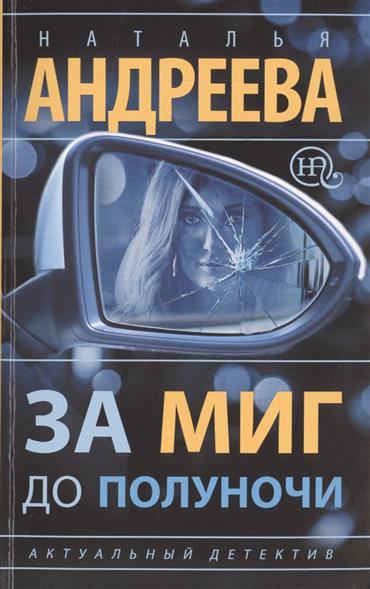 Андреева Н. За миг до полуночи эфраим баух за миг до падения