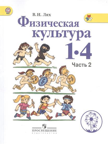 Лях В. Физическая культура. 1-4 классы. В 2-х частях. Часть 2. Учебник