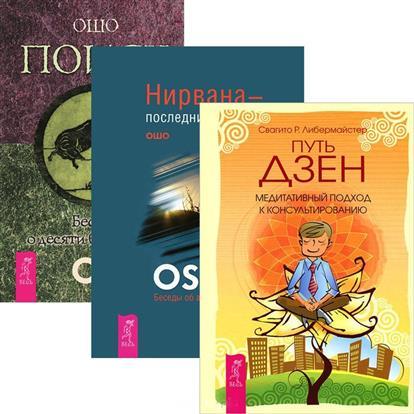 Либермайстер С., Ошо Р. Путь дзен. Нирвана. Поиск (комплект из 3 книг) ошо серия путь мистика комплект из 6 книг