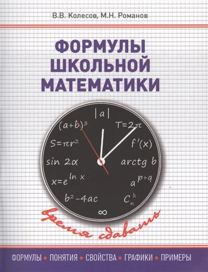 Формулы школьной математики. Учебное пособие