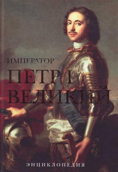 Император Петр 1 Великий Энц.