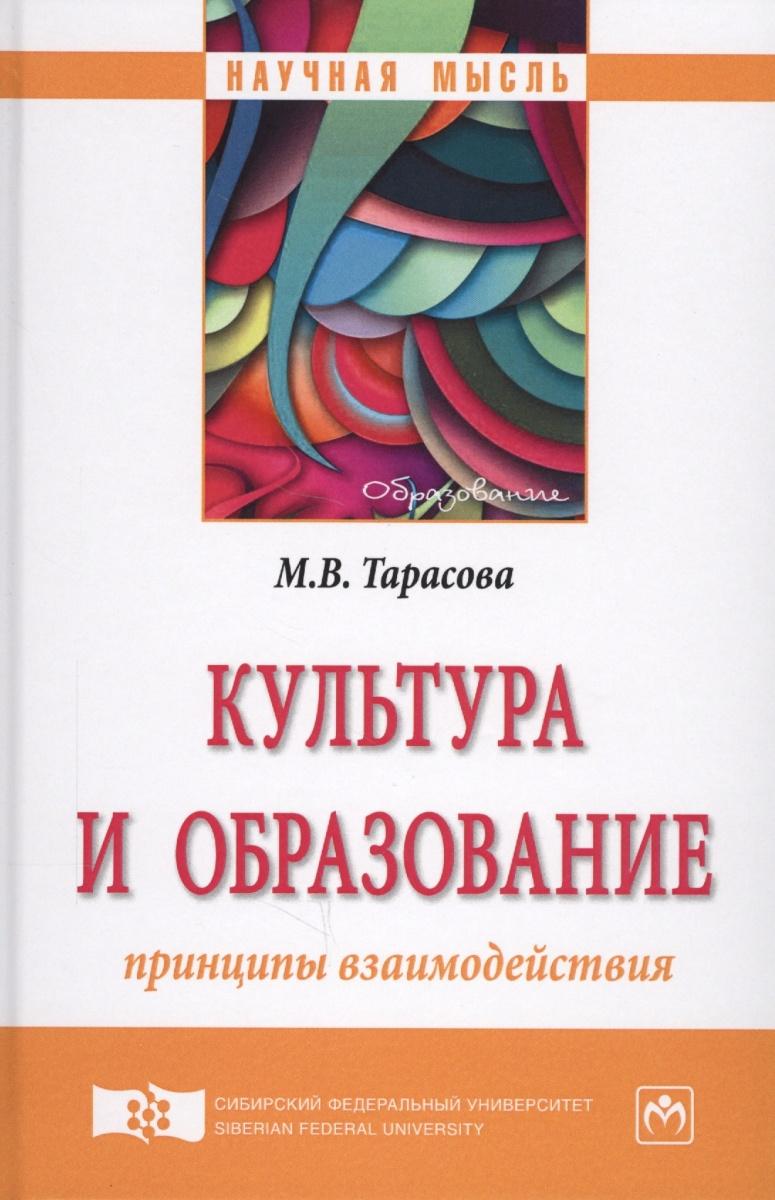 Тарасова М. Культура и образование: принципы взаимодействия м в тарасова культура и образование принципы взаимодействия
