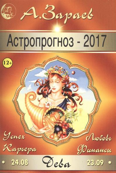 Астропрогноз-2017. Дева