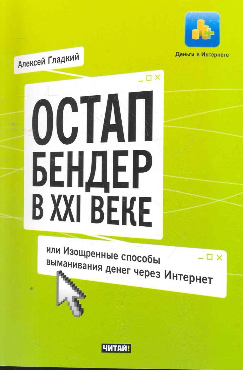 Гладкий А. Остап Бендер в 21 веке… гладкий а скачать бесплатно