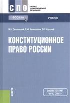 Конституционное право России. Учебник для ССУЗов