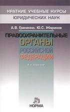Правоохранительные органы Российской Федерации. 4-е издание, переработанное