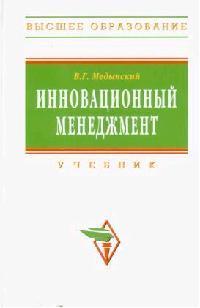 Медынский В. Инновационный менеджмент Медынский инновационный менеджмент учебник