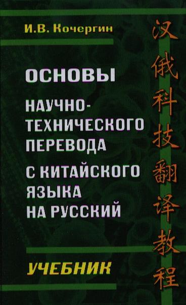 Кочергин И. Основы научно-технического перевода с китайского языка на русский. Учебник