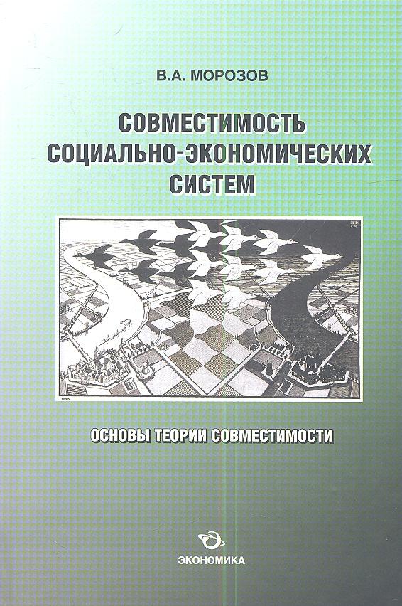 Морозов В. Совместимость социально-экономических систем. Основы теории совместимости 406