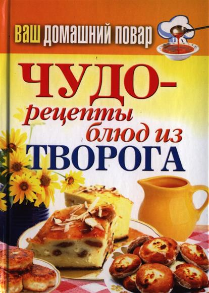 Кашин С. (сост.) Чудо-рецепты блюд из творога ISBN: 9785386068509 кашин с сост чудо рецепты блюд из творога