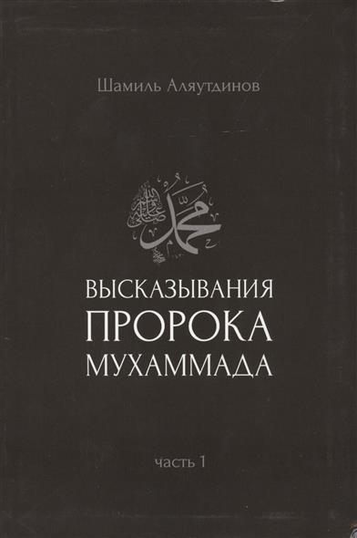 Аляутдинов Ш. Высказывания пророка Мухаммада. Часть 1 аляутдинов ш хадисы высказывания пророка мухаммада