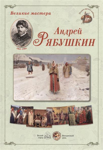 Астахов А. (сост.) Андрей Рябушкин андрей астахов сага о рорке