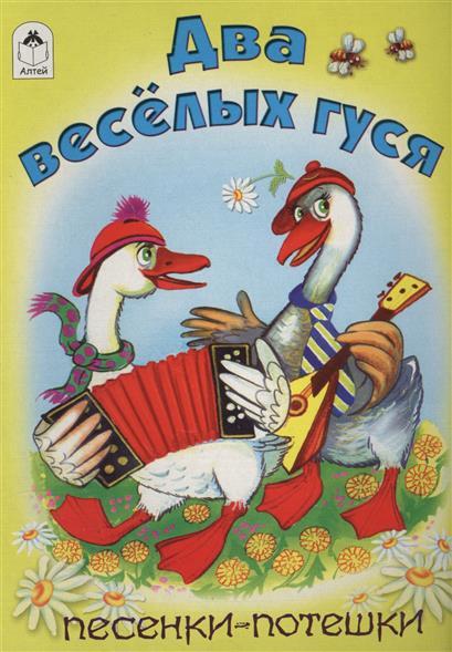 Белозерцева Е. (худ.) Два веселых гуся. Песенки-потешки белозерцева е худ два веселых гуся песенки потешки