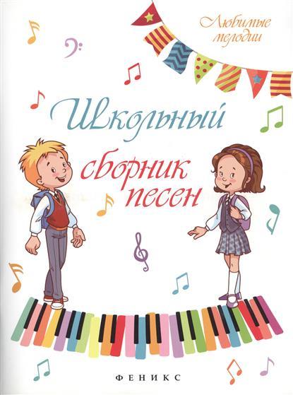 Кудряшов А. Школьный сборник песен