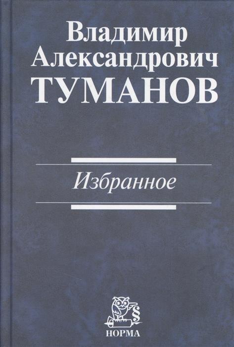 Туманов В. Владимир Александрович Туманов. Избранное туманов а энциклопедия дачника